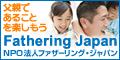 Fathering Japan(NPO法人ファザーリング・ジャパン)
